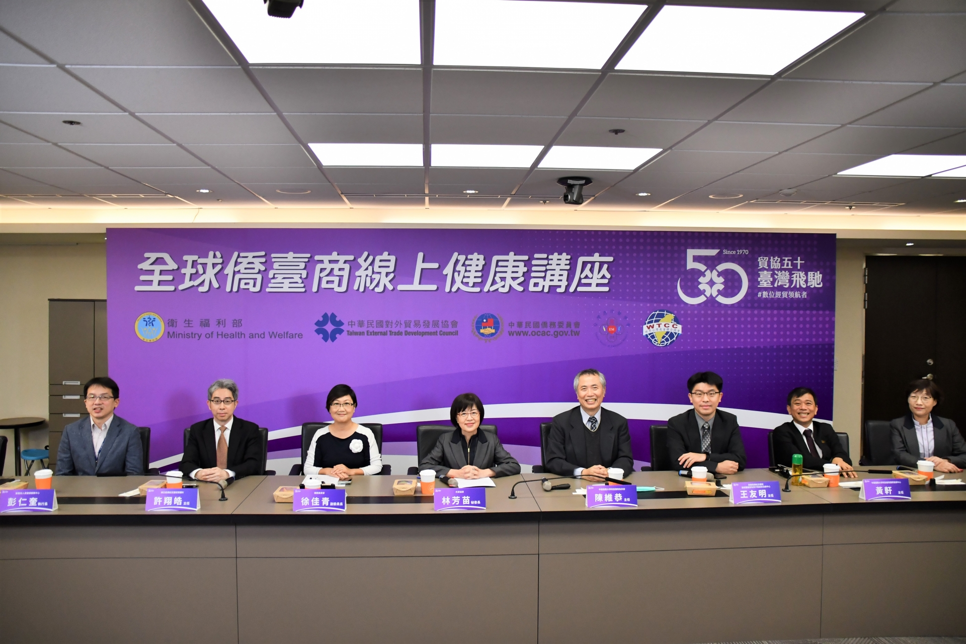 taitra organized event to protect health of overseas chinese and taiwanese businessmen